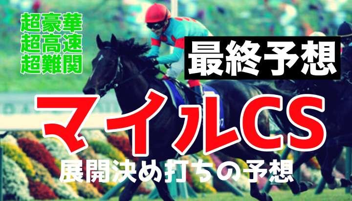 競馬 日曜 日曜競馬ニッポン
